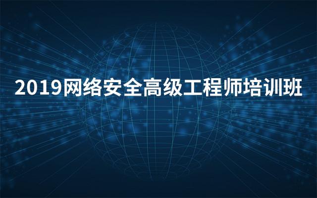 2019網絡安全高級工程師培訓班(6月北京班)