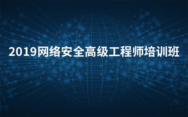 2019网络安全高级工程师培训班(9月北京班)