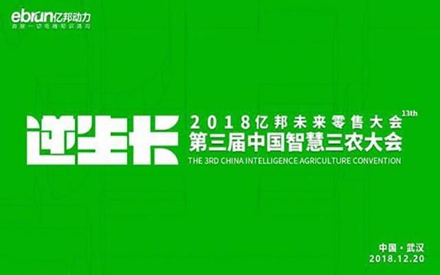 2018第三届中国智慧三农大会(武汉)