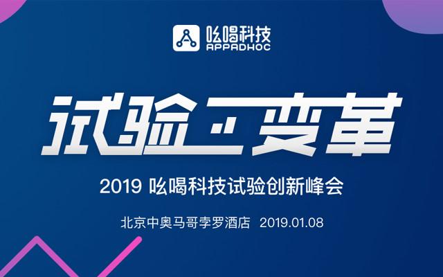 试验 变革 2019吆喝科技试验创新峰会-北京