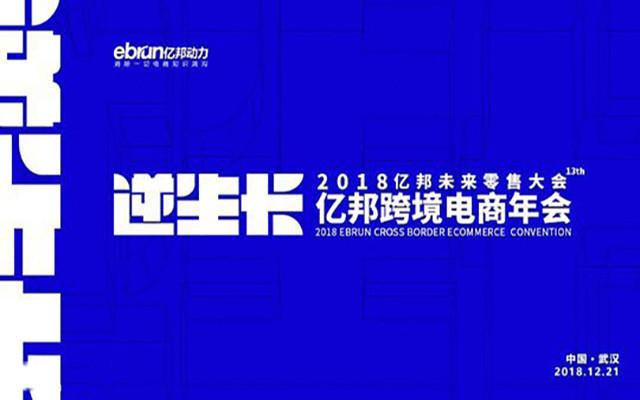 2018亿邦跨境电商年会(武汉)
