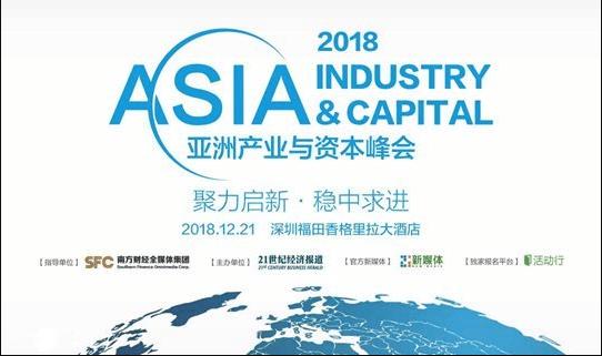 2018亚洲产业与资本峰会(深圳)