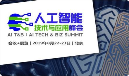 AIT&B 2019人工智能技術與應用峰會(北京)