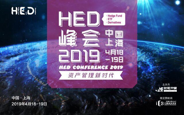 HED峰会2019—对冲基金·ETF指数基金·金融衍生品风险管理