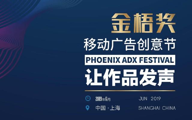第五届金梧奖移动广告创意节暨移动营销峰会2019(上海)