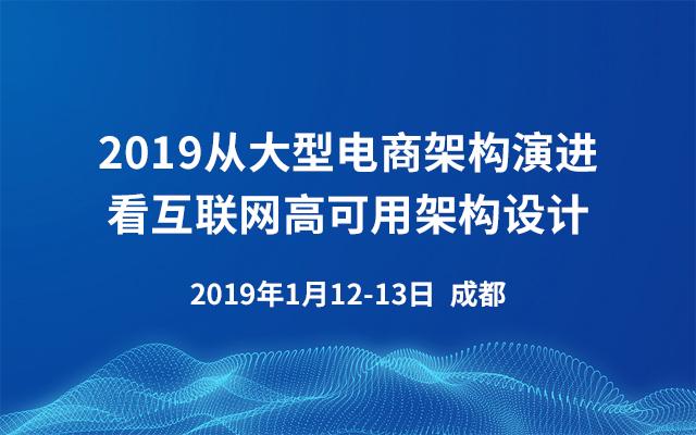 2019從大型電商架構演進看互聯網高可用架構設計(成都)