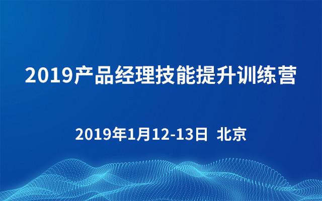 2019产品经理技能提升训练营(北京)