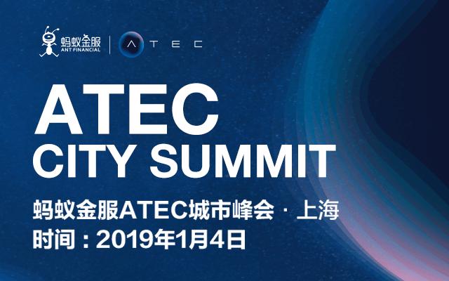 2019蚂蚁金服ATEC城市峰会 -上海