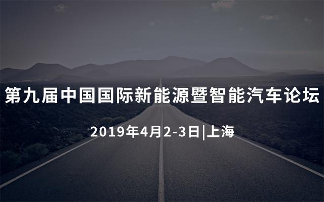 第九届中国国际新能源暨智能汽车论坛2019(上海)