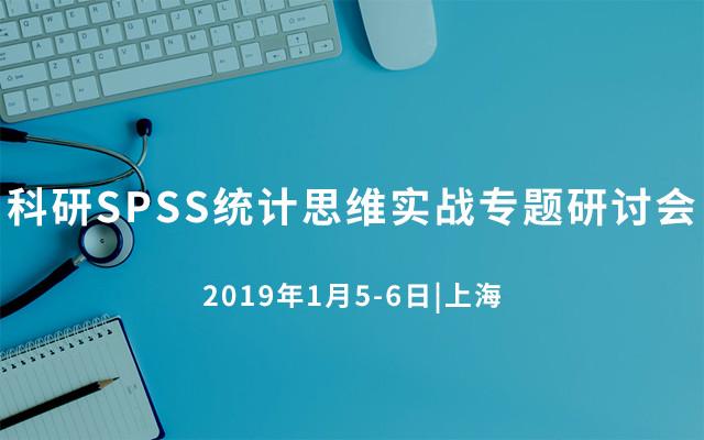 2019科研SPSS统计思维实战专题研讨会(1月上海班)