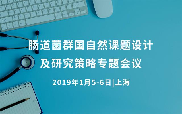 2019肠道菌群国自然课题设计及研究策略专题会议(1月上海班)