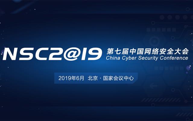 NSC 2019 第七届中国网络安全大会(北京)