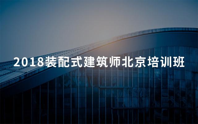 2019装配式建筑师职业资格培训(1月北京班)