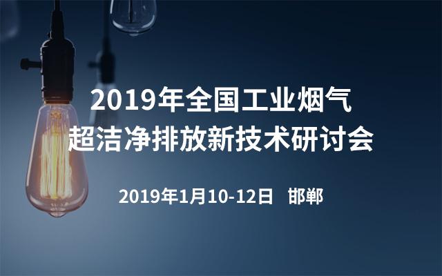 2019年全国工业烟气超洁净排放新技术研讨会(邯郸)