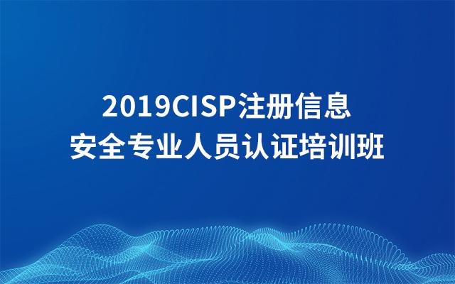 2019CISP注册信息安全专业人员认证培训班(8月济南班)