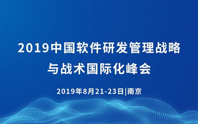 2019中國軟件研發管理戰略與戰術國際化峰會
