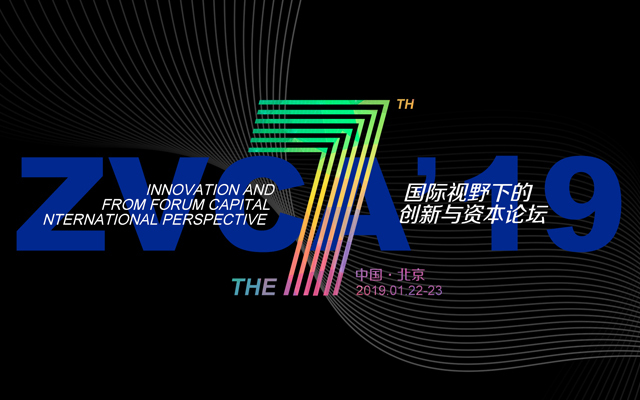 2019ZACV第七届国际视野下的创新与资本论坛(北京)