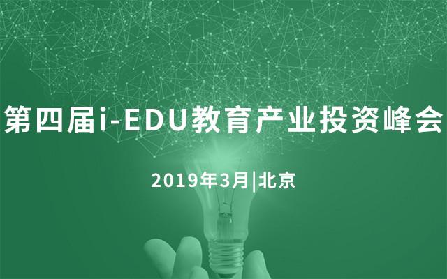 第四届i-EDU教育产业投资峰会2019(北京)