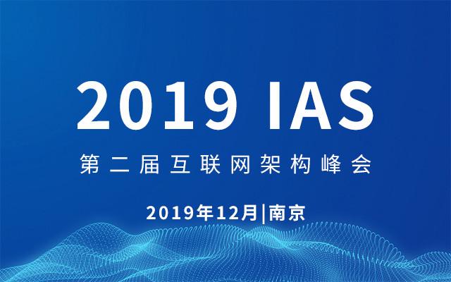 2019IAS第二届互联网架构峰会Internet  Architecture Summit(南京)