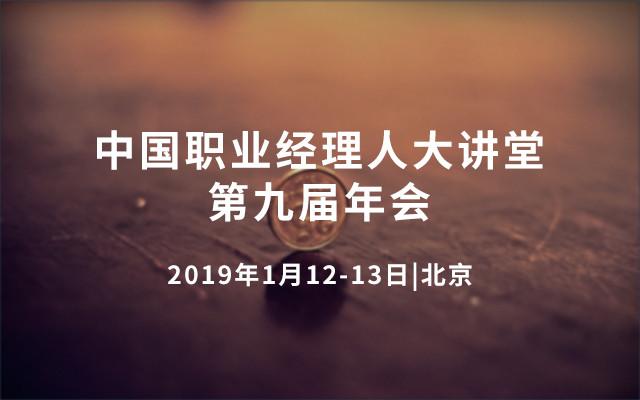 2019年中国职业经理人大讲堂第九届年会(北京)