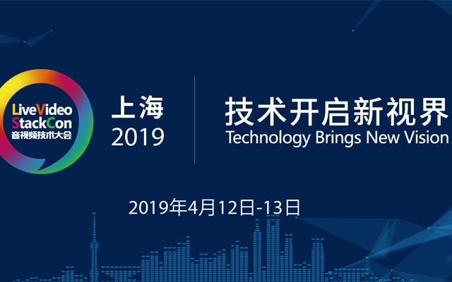 LiveVideoStackCon 2019音視頻技術大會(上海)
