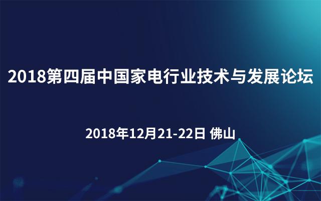 2018第四届中国家电行业技术与发展论坛(佛山)