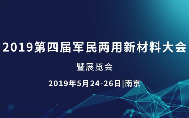 2019第四届军民两用新材料大会暨展览会(南京)