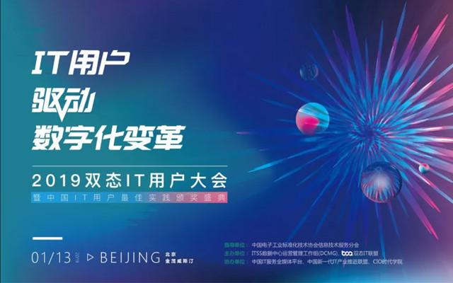 2019中国双态IT用户大会(北京)