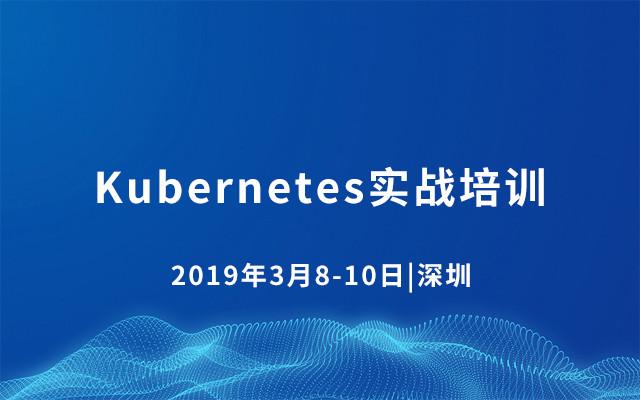 2019 Kubernetes实战培训 | 3月深圳站