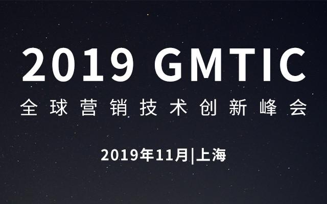 2019GMTIC全球营销技术创新峰会 (11月-上海)