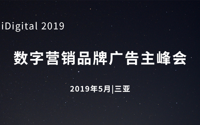 iDigital 2019数字营销品牌广告主峰会 (5月-三亚)