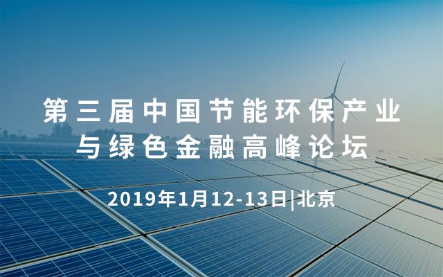 第三届中国节能环保产业与绿色金融高峰论坛2019(北京)