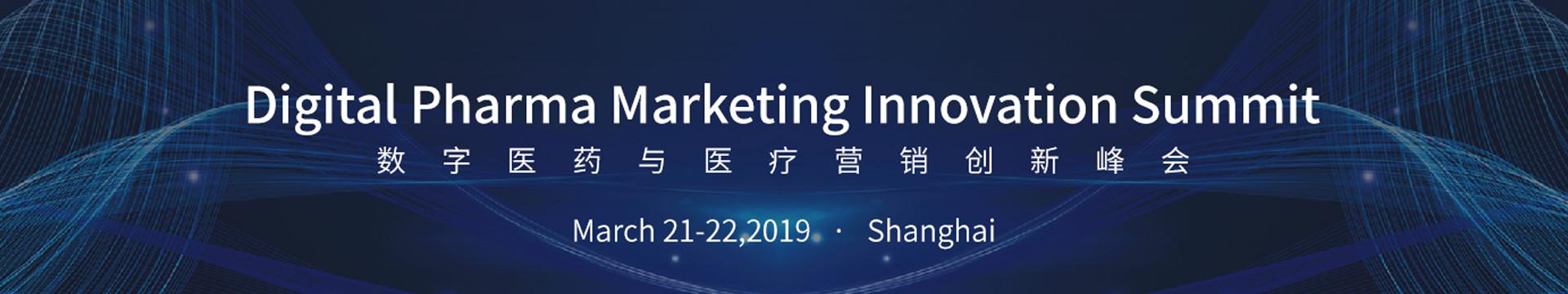 2019数字医疗与医药营销创新峰会(上海)Digital Pharma Marketing Innovation Summit