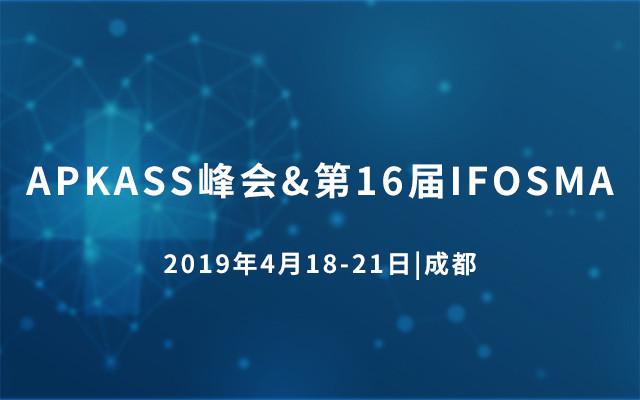 2019 APKASS峰会&第16届IFOSMA(成都)