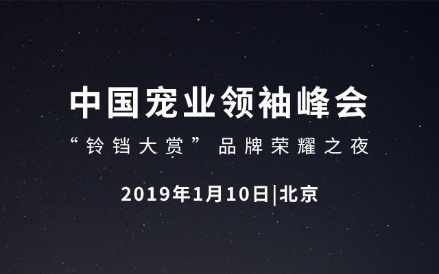 """2019中国宠业领袖峰会+""""铃铛大赏""""品牌荣耀之夜(北京)"""