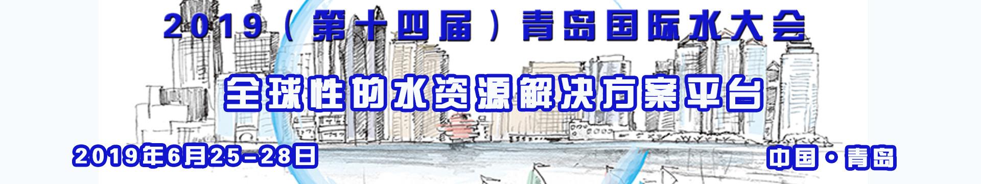 2019(第十四届)青岛世界水大会