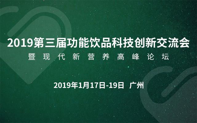 2019第三届功能饮品科技创新交流会暨现代新营养高峰论坛(广州)