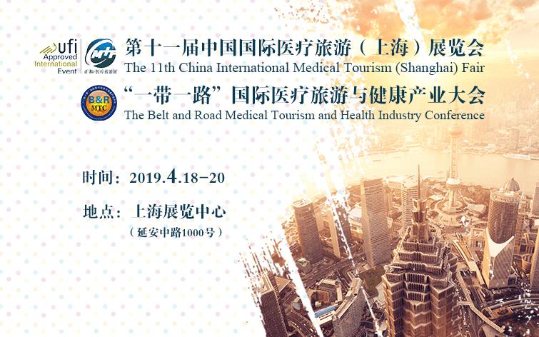 """2019""""一带一路""""国际医疗旅游与健康产业大会(上海)"""