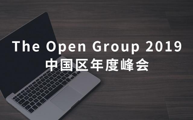 The Open Group 2019中国区年度峰会