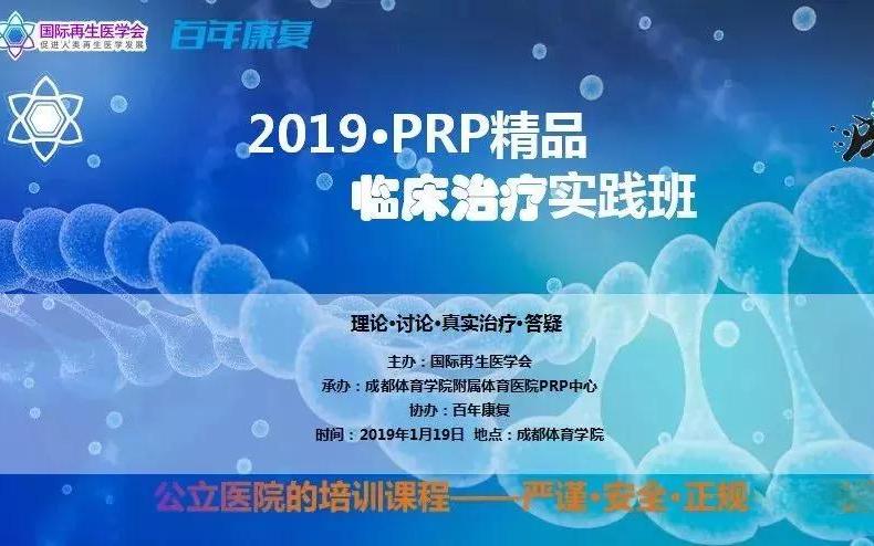 2019年首届prp技术临床实操精品论坛会-PRP精品临床治疗实践培训课(成都)