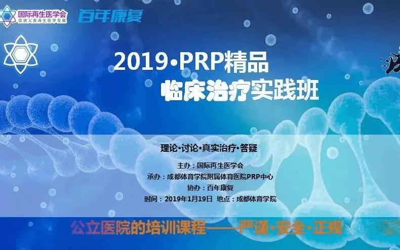 2019年首屆prp技術臨床實操精品論壇會-PRP精品臨床治療實踐培訓課(成都)