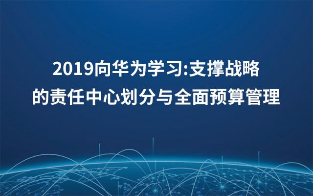 2019向华为学习:支撑战略的责任中心划分与全面预算管理(6月杭州班)