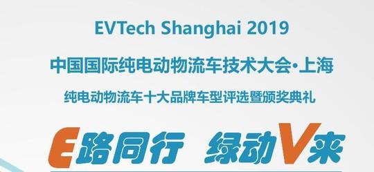EVTech Shanghai 2019中国国际纯电动物流车技术大会-上海