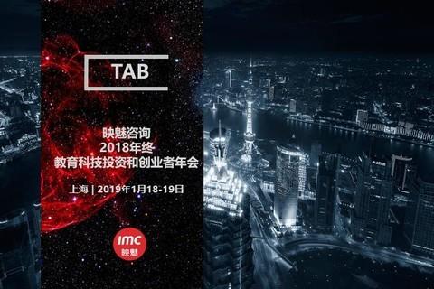 映魅咨询 | TAB 2018年终教育科技投资和创业者年会(上海 2019.01.18)