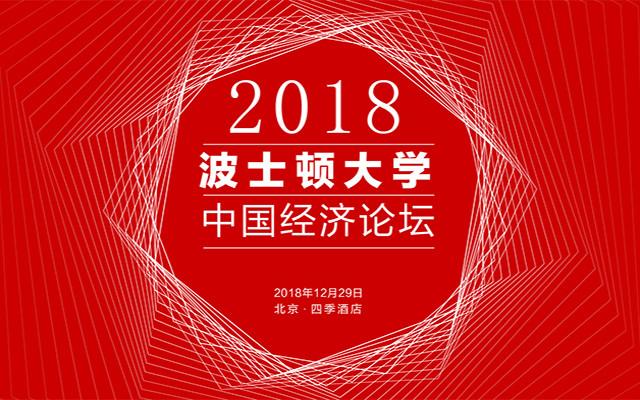 2018波士顿大学中国经济论坛(北京)