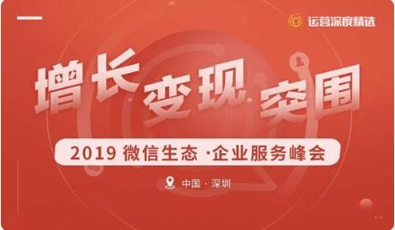 2019微信生态创业者大会(深圳)
