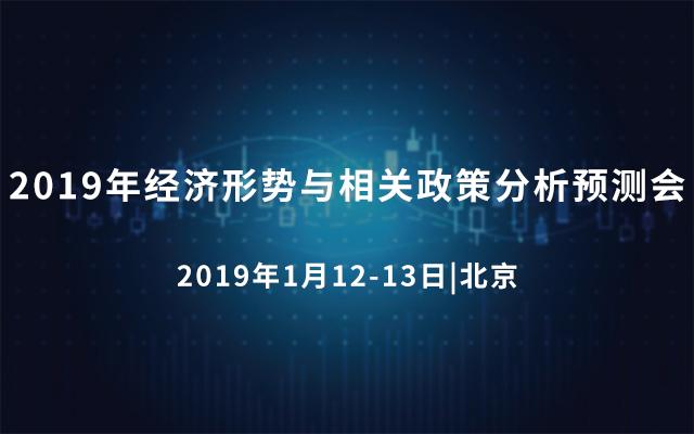 2019年经济形势与相关政策分析预测会(北京)