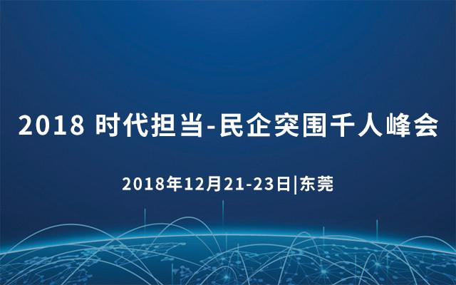 2018年 时代担当-民企突围千人峰会(东莞)