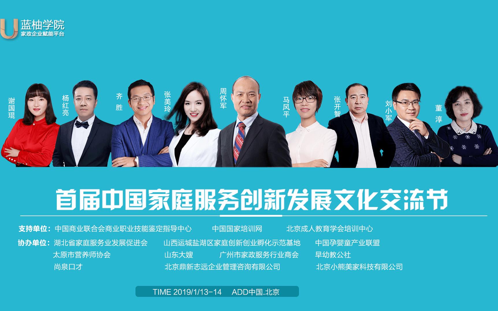 首届中国家庭服务创新发展文化交流节2019(北京)