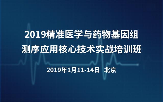 2019精准医学与药物基因组测序应用核心技术实战培训班(北京)